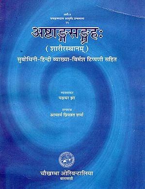 अष्टाङ्गसंग्रह (शरीरस्थानम्) - Astangasangraha (Sarirasthanam)
