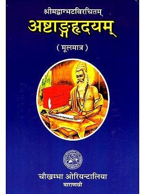 अष्टाङ्गहृदयम्: Astanga Hrdayam of Vagbhata