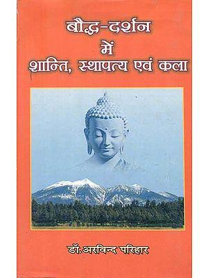 बौद्ध दर्शन में शान्ति स्थापत्य एवं कला- Peace and Architecture in Buddhist Philosophy