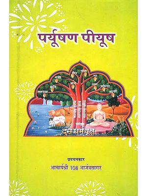 पर्यूषण पीयूष- Paryushan Piyush