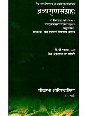 द्रव्यगुणसंग्रह: Dravya Guna Sangraha (A Sanskrit System of Materia Medica by Chakrapani Datta)