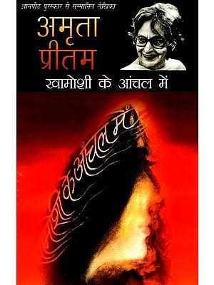 खामोसी के आंचल में: Khamoshi Ke Anchal Mein by Amrita Pritam