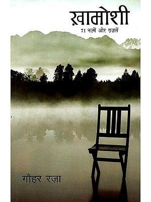 ख़ामोशी- 71 नज़्में और ग़ज़लें: Khamoshi (Poetry by Gauhar Raza)