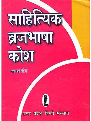 साहित्यिक ब्रज भाषा कोश: Brij Language Dictionary (Part-3)