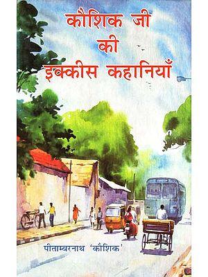 कौशिक जी की इक्कीस कहानियाँ - Twenty one Stories of Kaushik Ji (Short Stories)