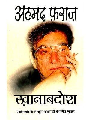 ख़ानाबदोश: Khanabadosh- Pakistan's Famous Poet Ahmed Faraz's Best Ghazals