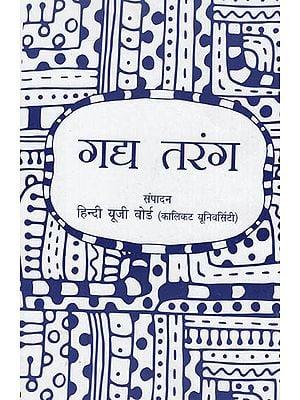 गद्य तरंग: Gadya Tarang- A Collection of Various Proses