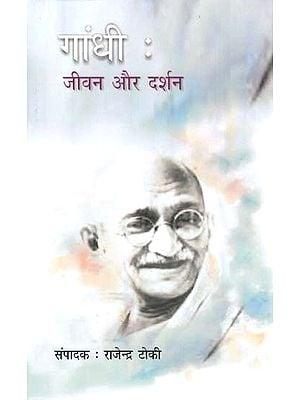 गाँधी - जीवन और दर्शन - Gandhi's Life and Philosophy