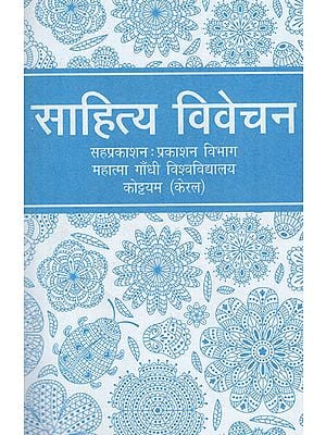 साहित्य विवेचन: Sahitya Vivechan- An Anthology of Prose and Poetry