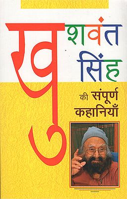 खुशवंत सिंह की संपूर्ण कहानियाँ -  Compiled stories of Khushwant Singh