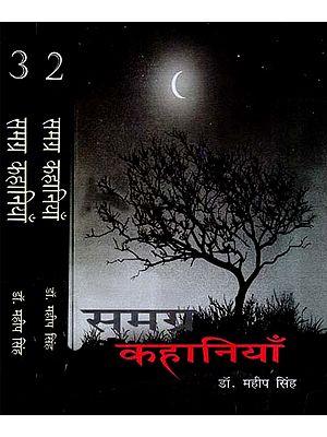 समग्र कहानियाँ - Complete Stories of Dr. Mahip Singh (Set of 3 Volumes)