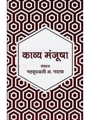 काव्य मंजूषा: Kavya Manjusha- A Collection of Various Poems