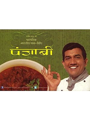 पारम्परिक भारतीय पाक-विधि पंजाबी - Sanjeev Kapoor's Traditional Recipes of Punjab