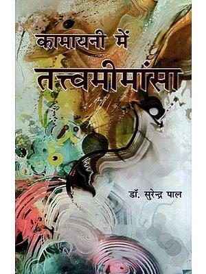 कामायनी में तत्त्वमीमांसा - Metaphysics in Kamayani