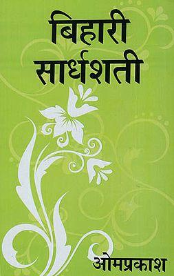 बिहारी सार्धशती: A Modern Explanation of 144 Dohas of Hindi Poet Biharilal