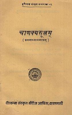 चाणक्य सूत्रम् - Chanakya Sutra