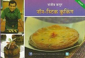 नॉन-स्टिक कुकिंग - Non-Stick Cooking By Sanjeev Kapoor