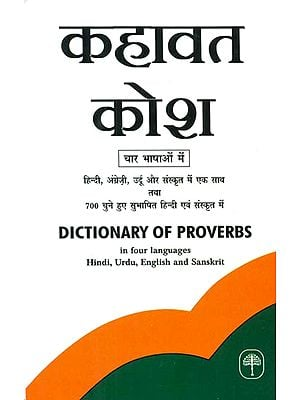 कहावत कोश- Dictionary of Proverbs (Hindu, Urdu, English and Sanskrit Language)