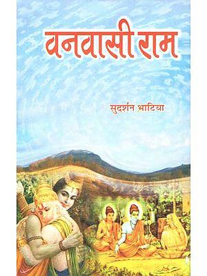 वनवासी राम - Vanvasi Rama