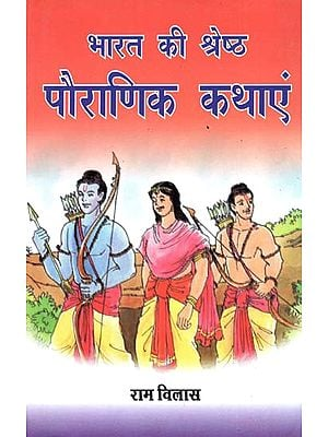 भारत की श्रेष्ठ पौराणिक कथाएं - India's Best Mythological Stories
