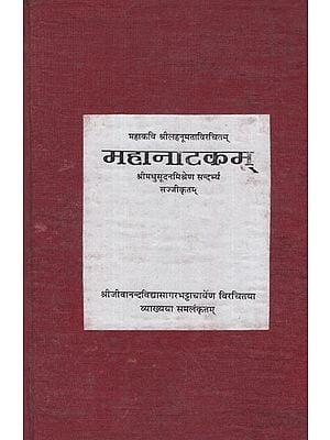 महानाटकम्- Maha Natakam (Photostate)