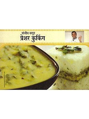 प्रेशर कुकिंग - Pressure Cooking By Sanjeev Kapoor