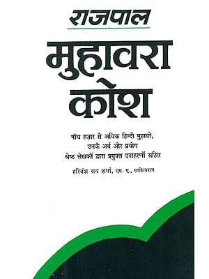 मुहावरा कोश- Idiom Dictionary