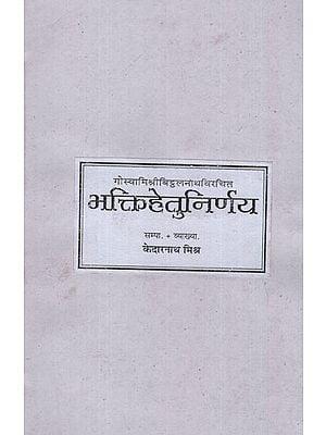 भक्तिहेतुनिर्णय - Bhaktihetu Nirnaya (Photostate)