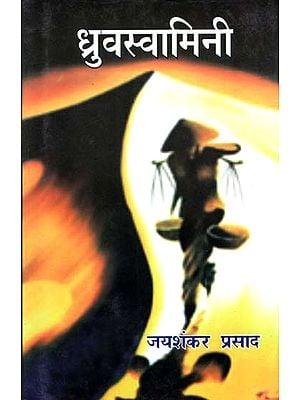 ध्रुवस्वामिनी - Dhruvaswamini (Drama)