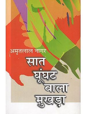 सात घूँघट वाला मुखड़ा- Saat Ghoonghat Wala Mukhara (Hindi Novel by Amritlal Nagar)