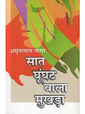 सात घूँघट वाला मुखड़ा- Saat Ghoonghat Wala Mukhara (Hindi Novel by Amritlal Nagar)