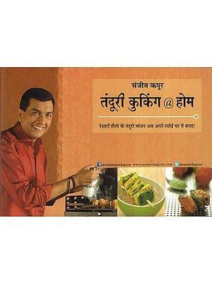 तंदूरी कुकिंग @ होम - Tandoori Cooking @ Home By Sanjeev Kapoor