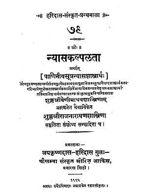 न्यासकल्पलता - Nyasa Kalpalata (An Old and Rare Book)