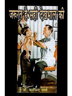 जरूरत है सही देखभाल की - Need For Proper Care!