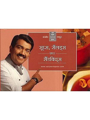 सूप्स, सैलेड्स एण्ड सैंडविच्स - Soups, Salads and Sandwitches Recipes By Sanjeev Kapoor