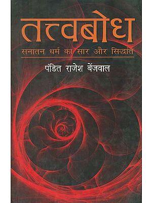 तत्वबोध, सनातन धर्म का सार और सिद्धांत- Tattvabodha (Essence and Principle of Sanatan Dharma)