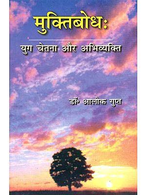मुक्तिबोध: (युग चेतना और अभिव्यक्ति) - Muktibodh (Era Consciousness and Expression)