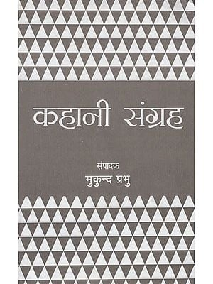 कहानी संग्रह: A Compilation of Various Stories by Mukund Prabhu
