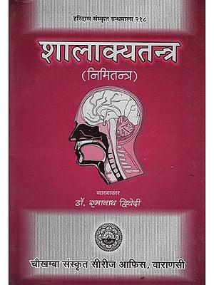 शालाक्यतन्त्र - Shalakya Tantra
