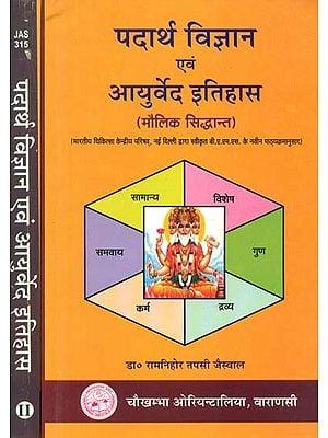 पर्दाथ विज्ञान एवं आयुर्वेद इतिहास- Fundamental Principle of Material Science and History of Ayurveda