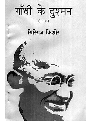 गाँधी के दुश्मन (नाटक): Enemies of Gandhi (A Play)