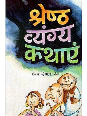 श्रेष्ठ व्यंग्य कथाएं- Best Satirical Stories By kanahaiya Lal Nandan