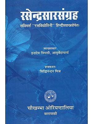 रसेन्द्रसारसंग्रह: Rasendra Sara Sangraha (Savimarsa Rasavidyotini Hindi Commentrary)
