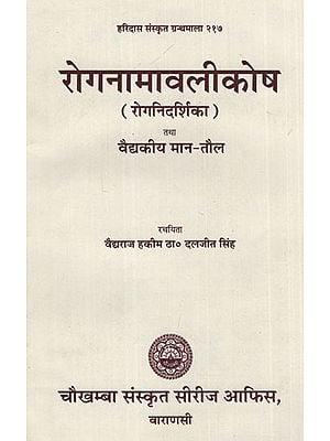 रोगनामावलीकोष- Roga Namavali Kosa