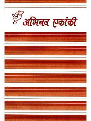 अभिनव एकांकी: Abhinav Ekanki (One Act Plays)
