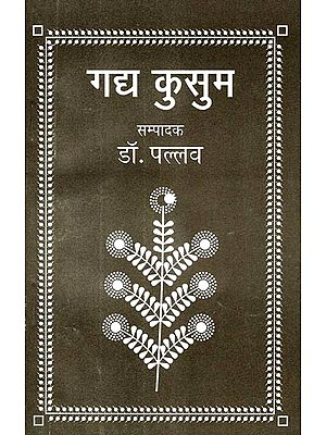 गद्य कुसुम: Gadya Kusum (Collection of Prose)