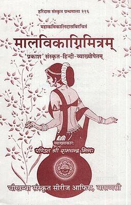 मालविकाग्रिमित्रम् - Malavika Agri Mitram