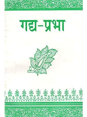 गद्य- प्रभा: Gadya Prabha- A Collection of Diverse Forms of Hindi Proses
