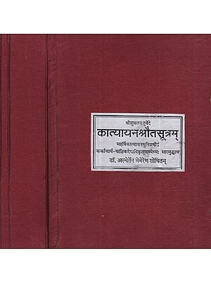 कात्‍यायन श्रौतसूत्रम्- Katyayan Shrauta Sutra (Set of 2 Volumes in Photostate)