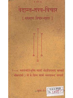 वेदान्त-तत्त्व-विचार: An Idea of Vedanta Element (An Old Book)